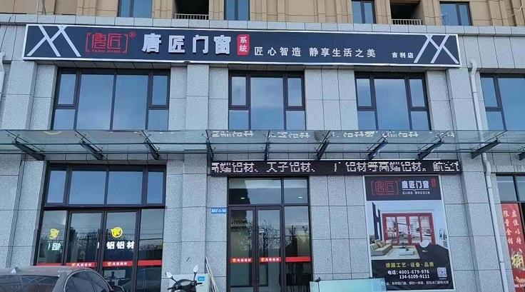 河南洛阳吉利店